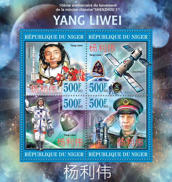 Yang Liwei, (Shenzhou 5) - Issue of Niger postage stamps