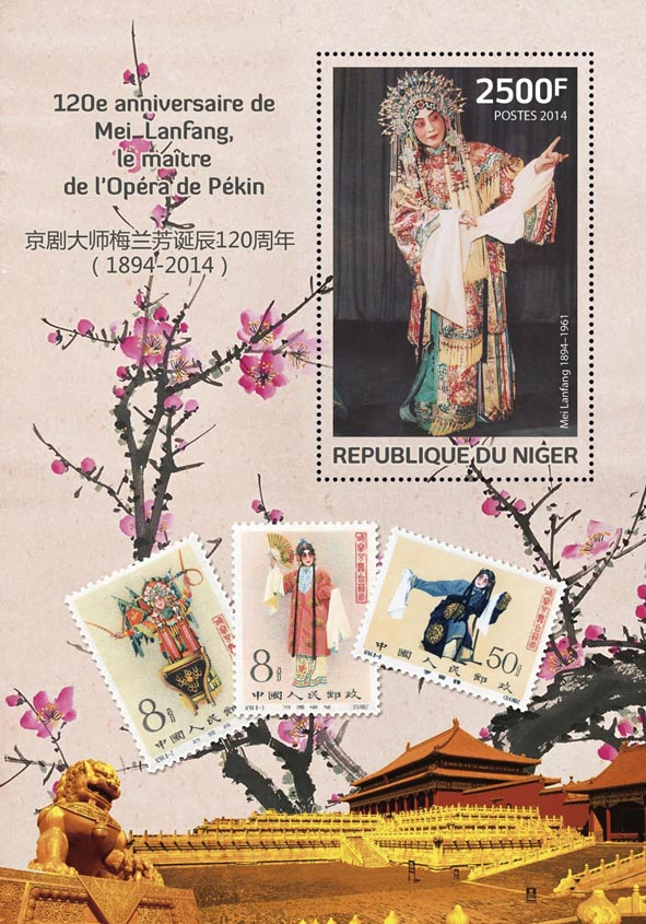 Mei Lanfang - Issue of Niger postage stamps