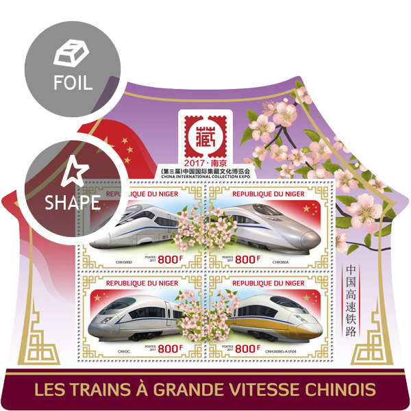 Chinese speed trains - Issue of Niger postage stamps