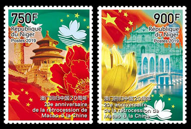 The return of Macau to China - Issue of Niger postage stamps